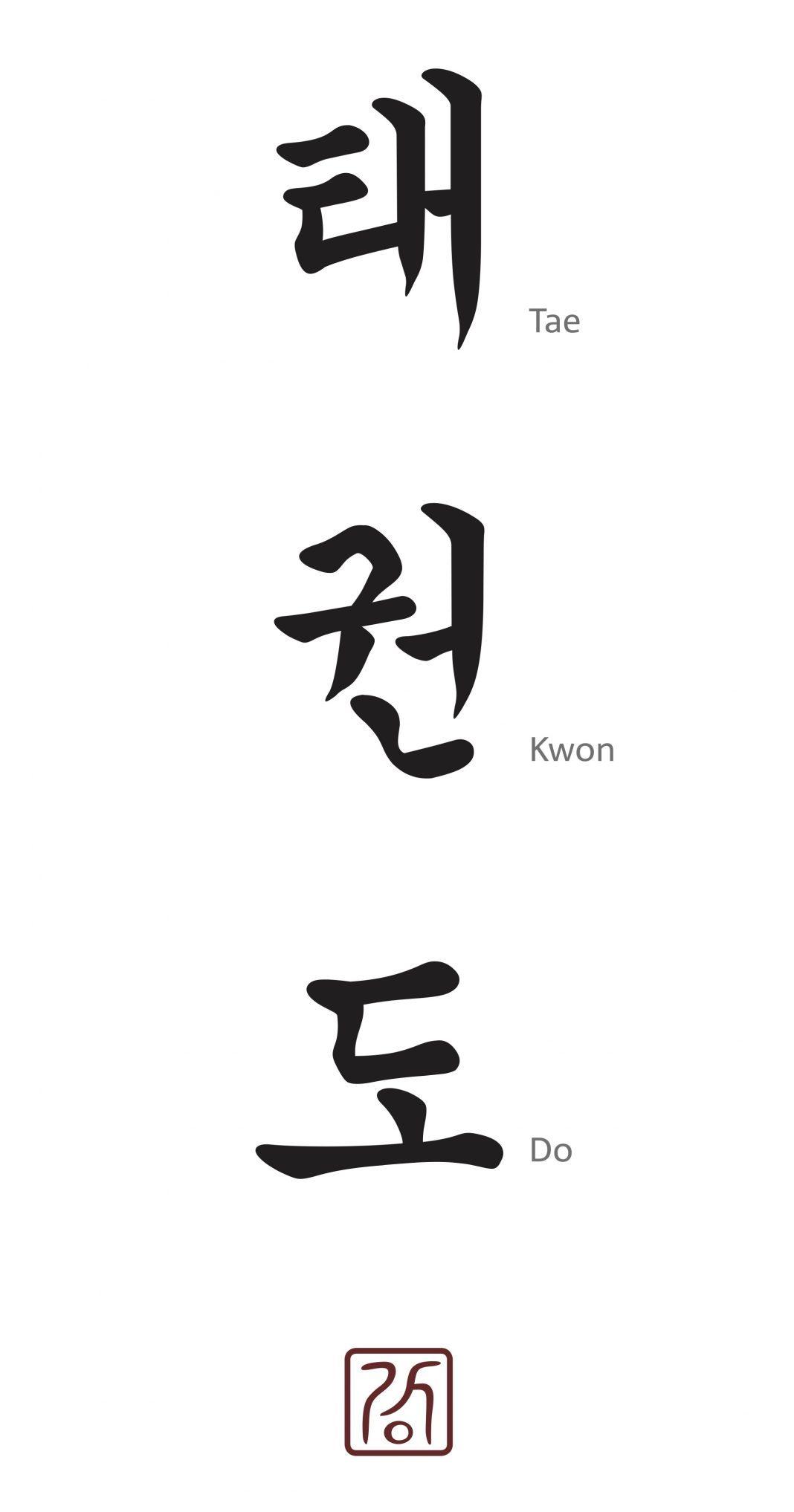 """<h3 id=""""taekwondo"""">TAEKWON-DO</h3>"""